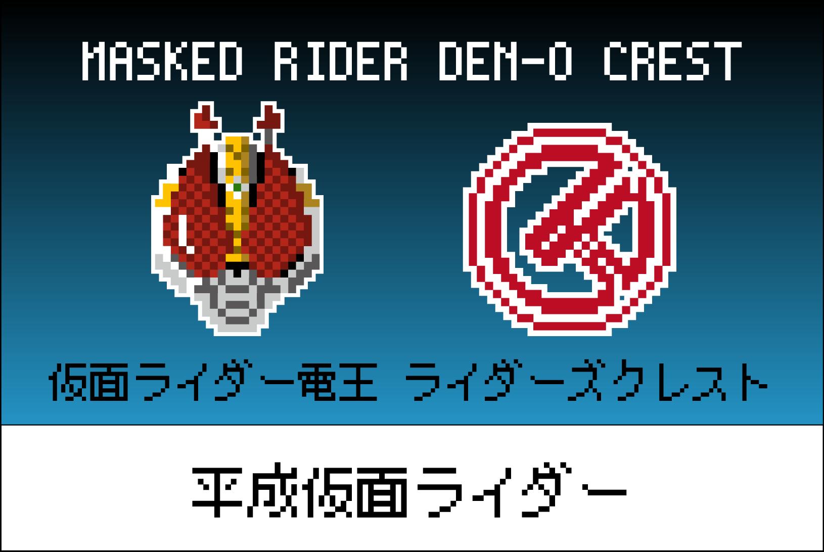 【平成仮面ライダーシリーズ】仮面ライダー電王 ライダーズクレストの図案【紋章・マーク】