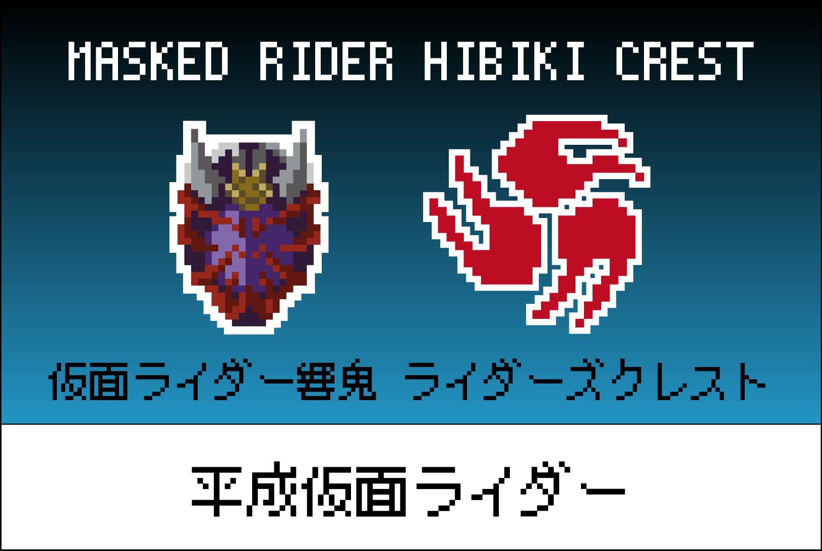 【平成仮面ライダーシリーズ】仮面ライダー響鬼 ライダーズクレストの図案【紋章・マーク】