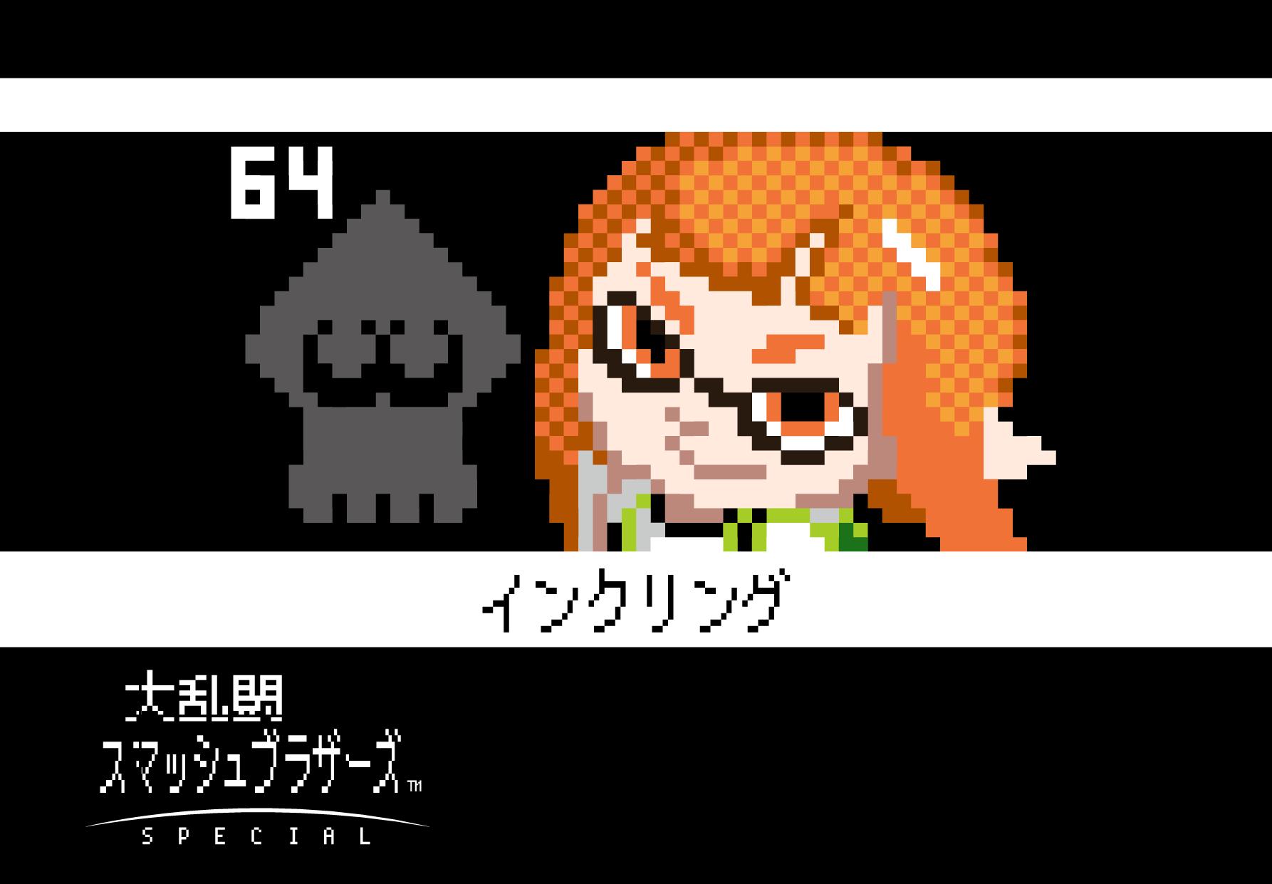 【大乱闘スマッシュブラザーズSP】インクリングのドット絵図案【スプラトゥーン】