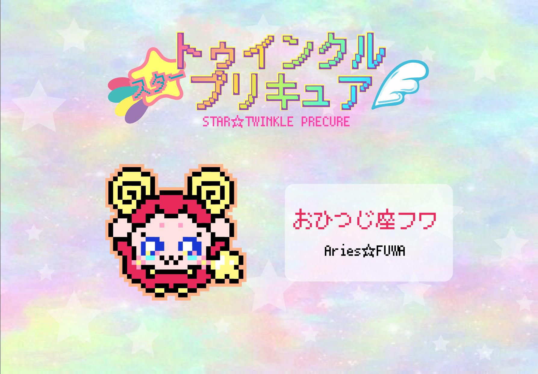【スター☆トゥインクルプリキュア】おひつじ座フワのアイロンビーズ図案