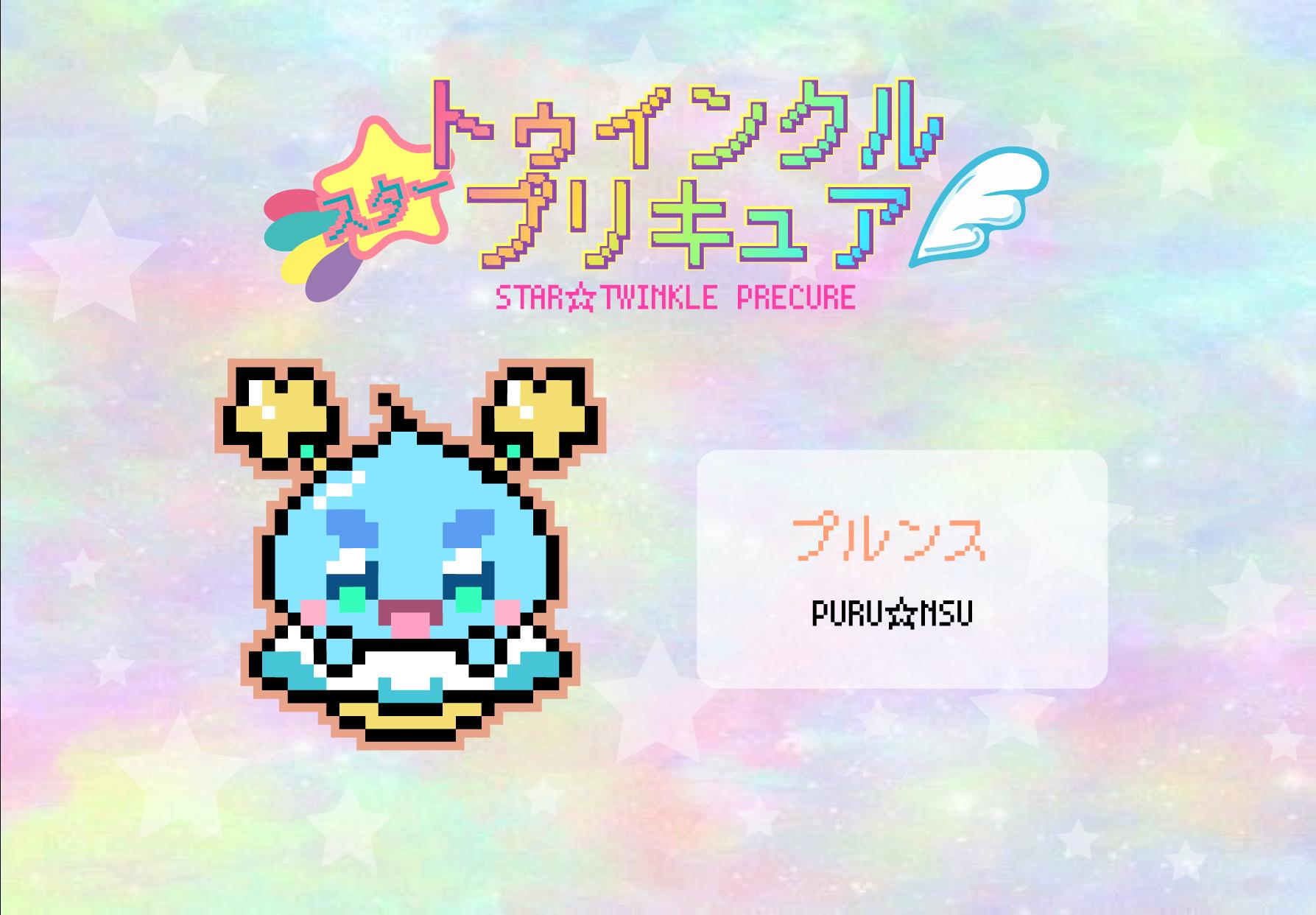 【スター☆トゥインクルプリキュア】宇宙妖精プルンスのアイロンビーズ図案