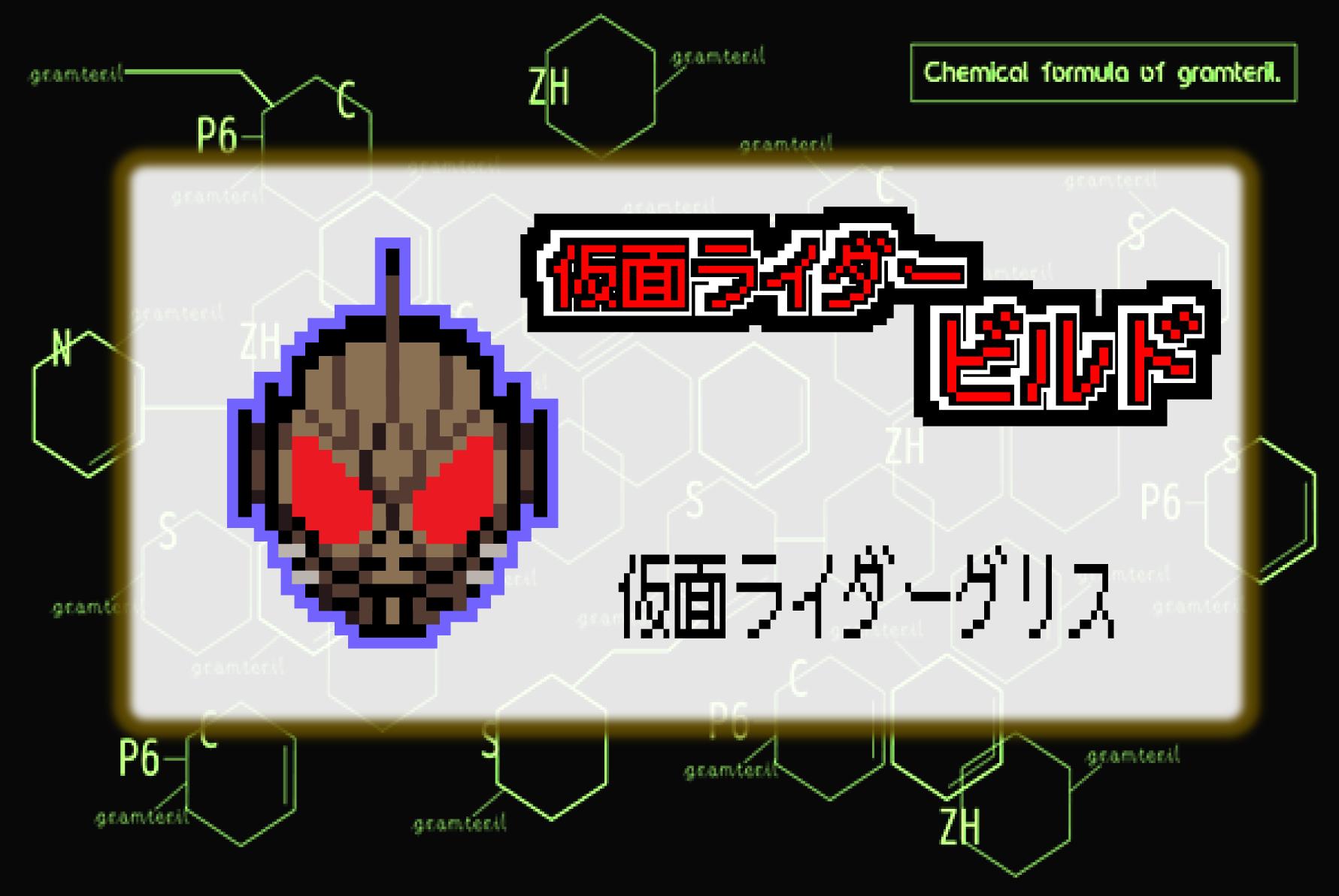 仮面ライダーグリスのアイロンビーズ図案【仮面ライダービルド】