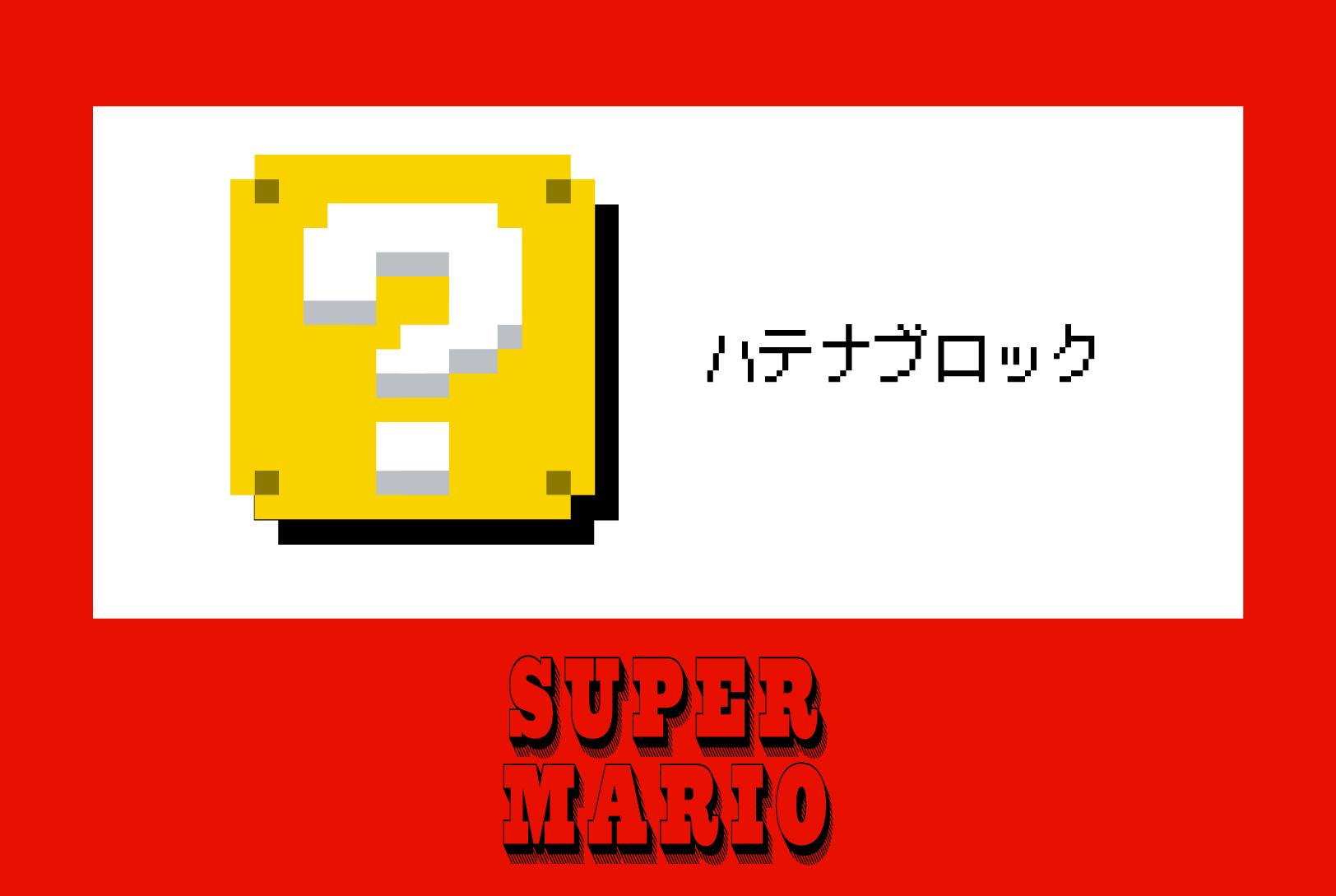 【スーパーマリオブラザーズ】ハテナブロックの図案【マリオシリーズ】