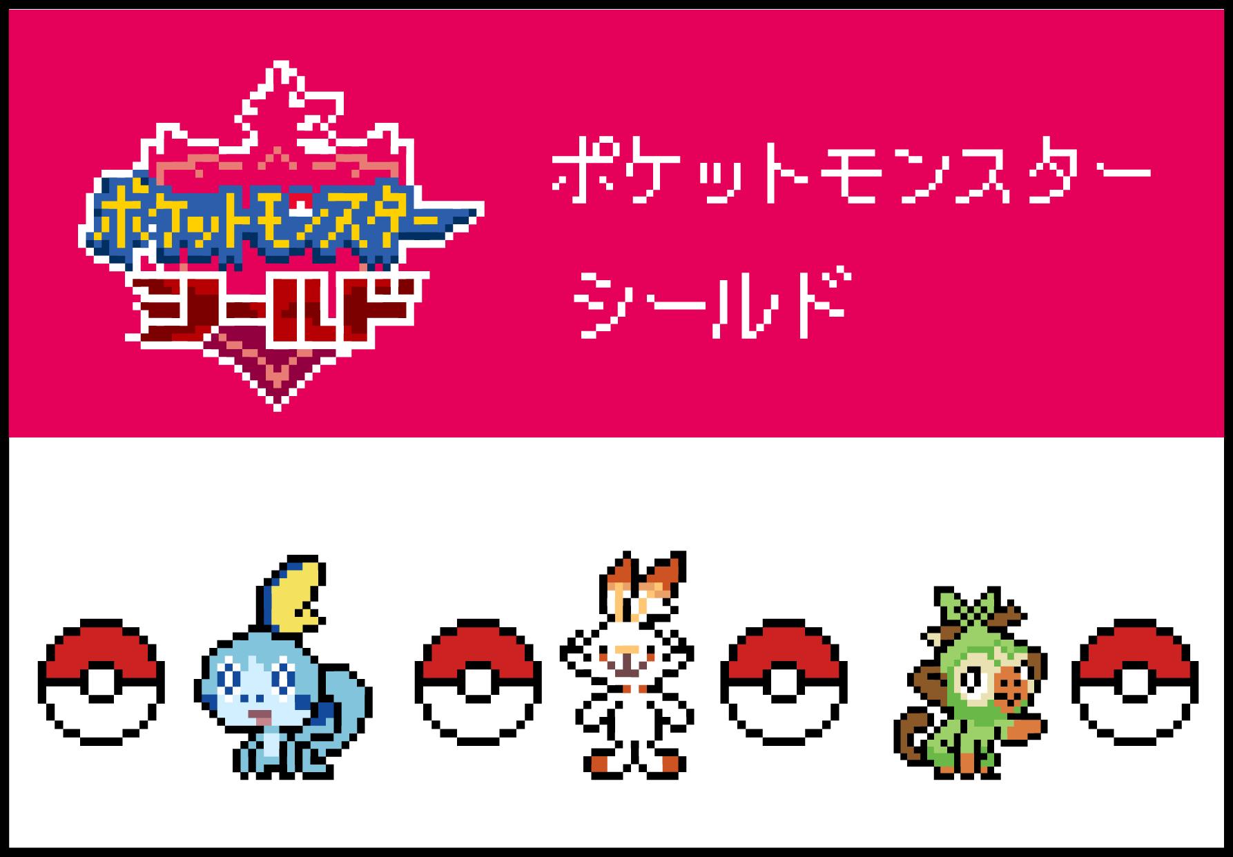 【ポケモン】ポケットモンスターシールドのタイトルロゴ図案【剣盾】