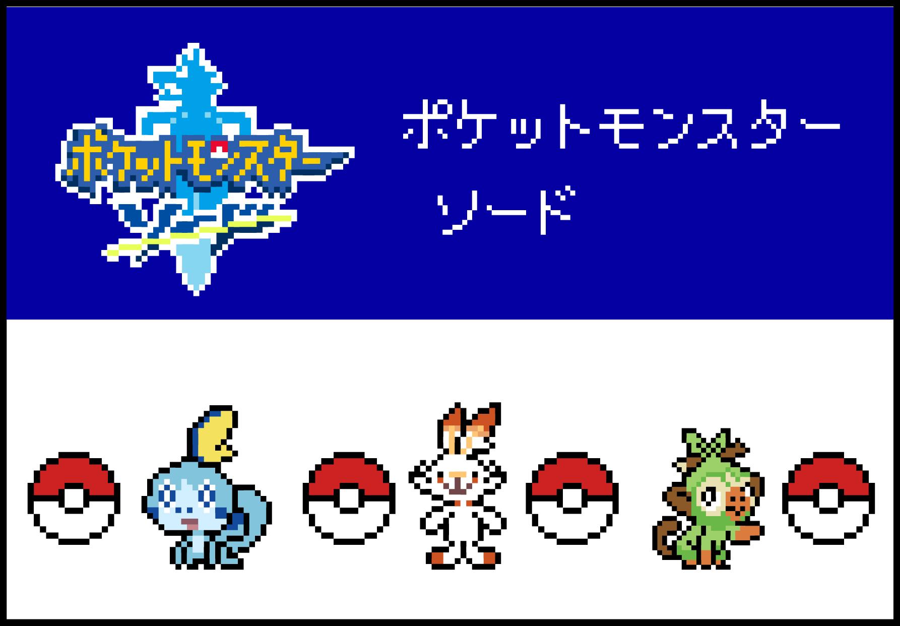 【ポケモン】ポケットモンスターソードのタイトルロゴ図案【剣盾】