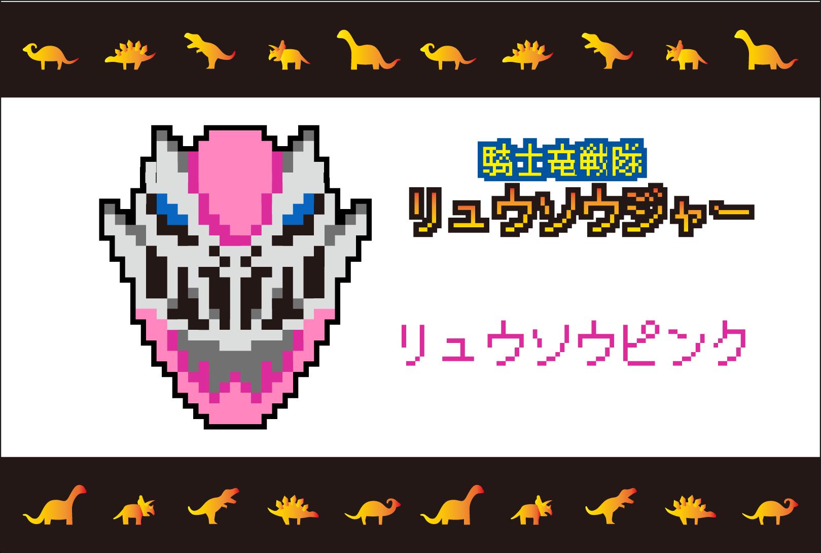 【竜騎士戦隊リュウソウジャー】リュウソウピンクのアイロンビーズ・ドット絵図案