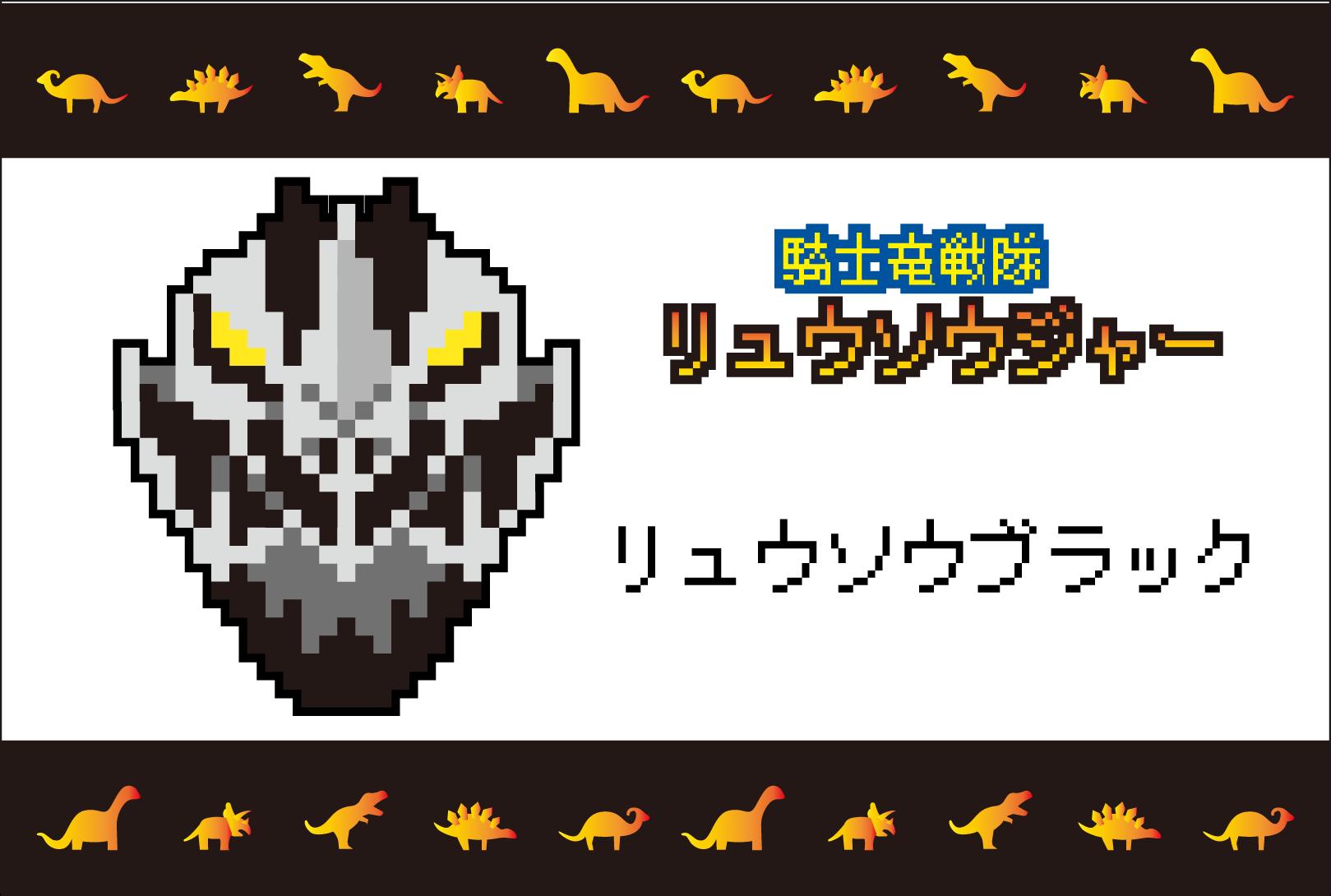 【竜騎士戦隊リュウソウジャー】リュウソウブラックのアイロンビーズ・ドット絵図案