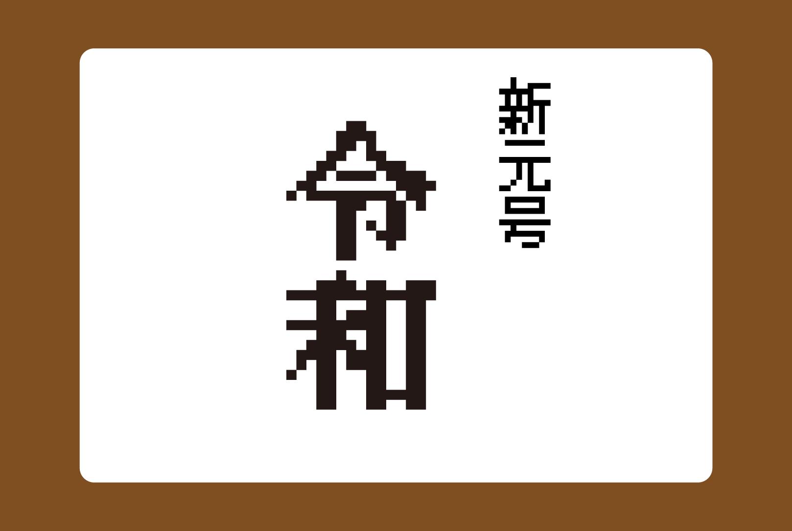 【新元号】令和のドット絵図案【日本の改元】