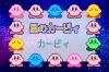 【星のカービィ】カービィのアイロンビーズ図案【25th】